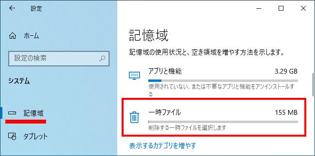 『設定』→『システム』→『記憶域』→『一時ファイル』からでも削除できる