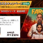 AMD ゲームがもらえるキャンペーン 第4弾
