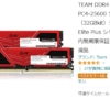 Team DDR4-3200 16GB x2