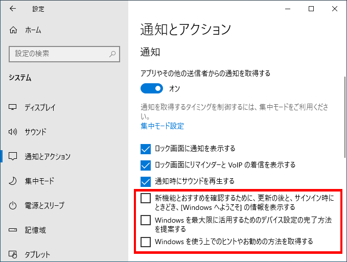 『Windows を最大限活用するためのデバイスの設定の完了方法を提案する』のチェックを外す