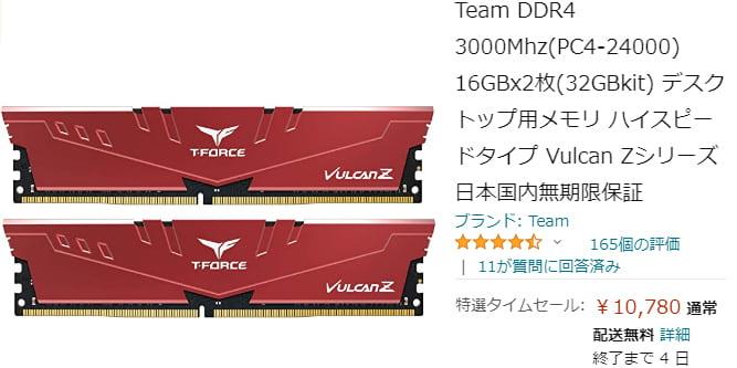 Team DDR4-3000 16GB x2