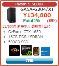 G-GEAR GA5A-G204/XT