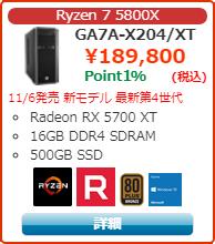 G-GEAR GA7A-X204/XT