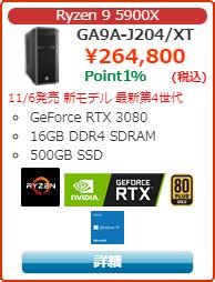 G-GEAR GA9A-J204/XT