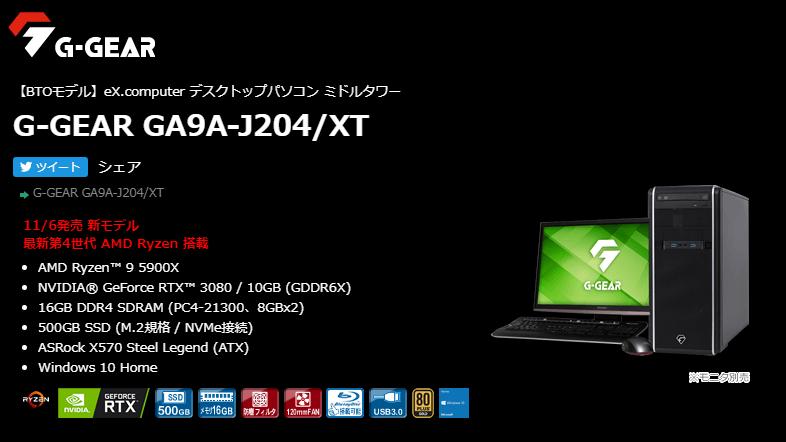 TSUKUMO - AMD Ryzen 5000シリーズ搭載BTO PC