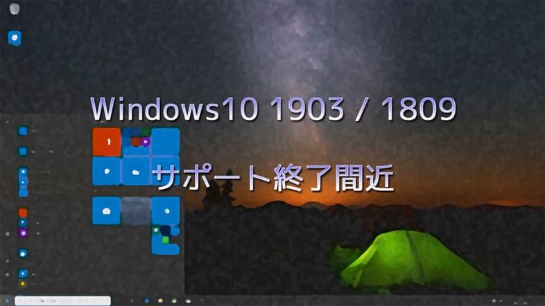 Windows10 1903 / 1809のサポートがまもなく終了