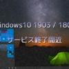 Windows10 1903 / 1809のサービスがまもなく終了