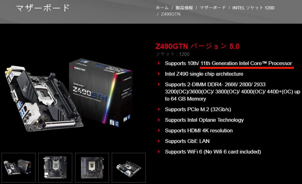 Biostar Z490 GTNマザーボード