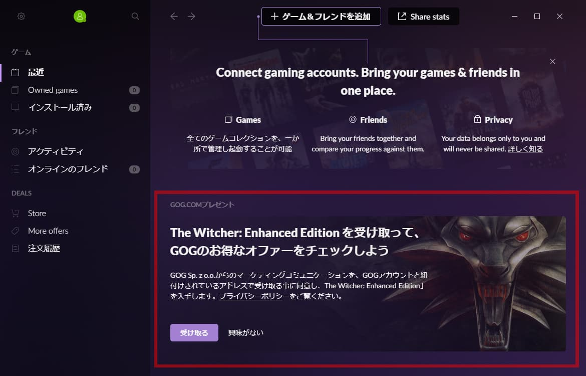 GOG.COMプレゼント - The Witcher: Enhanced Edition