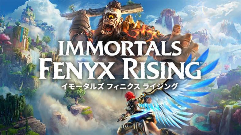 イモータルズ フィニクス ライジング (Immortals Fenyx Rising)