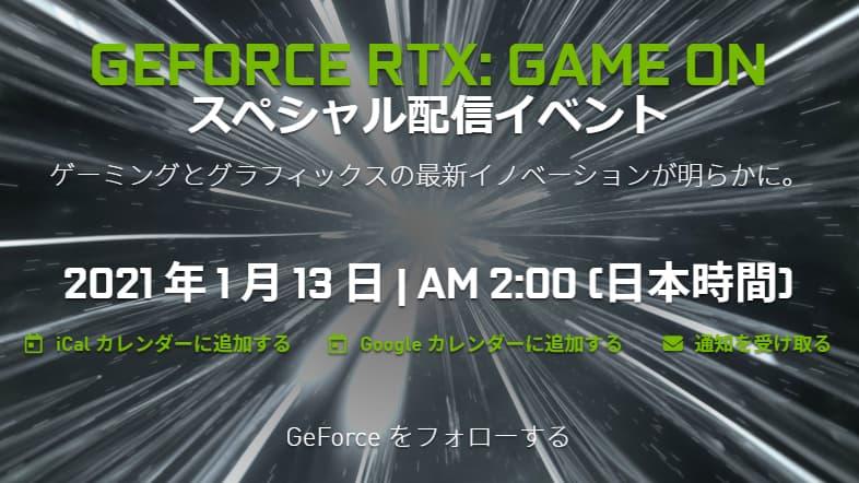 GeForce RTX: Game On スペシャル配信イベント