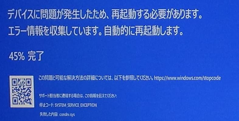 停止コード: SYSTEM_SERVICE_EXCEPTIONでブルースクリーン(BSoD)になる