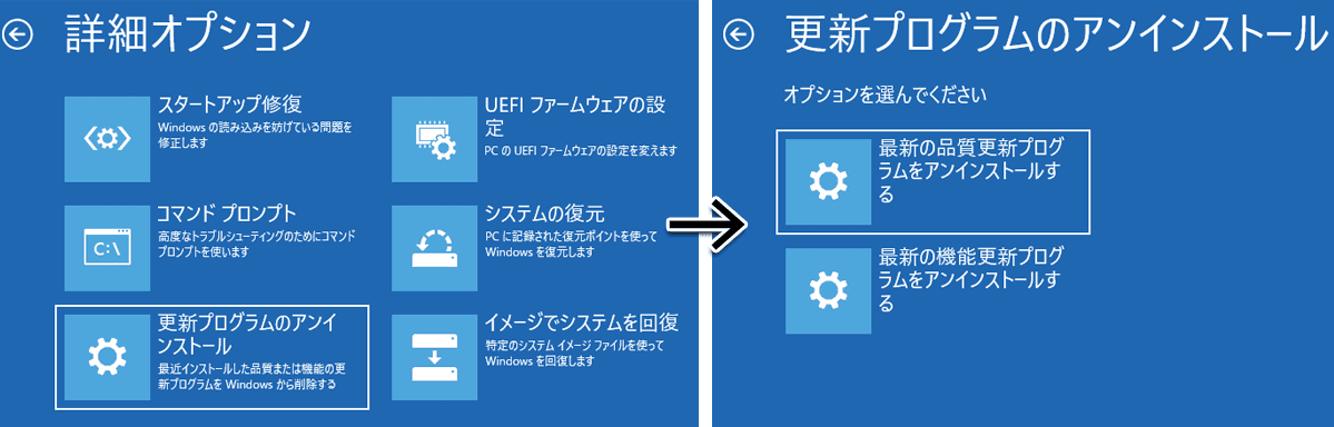更新プログラムのアンインストール