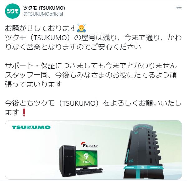 TSUKUMO公式ツイッター