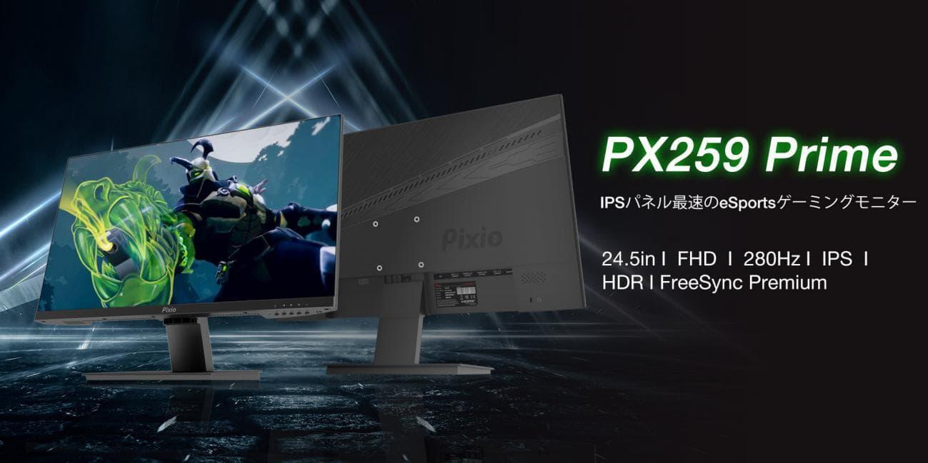 Pixio PX259 Prime