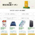 Amazon - 新生活応援クーポン
