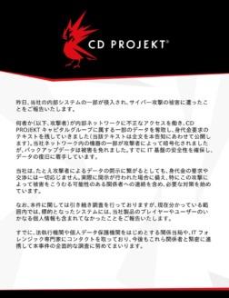 CD PROJEKTの声明