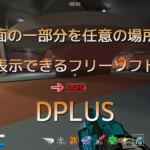 DPLUS