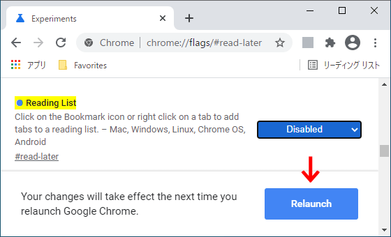 Chrome - リーディングリストの消し方