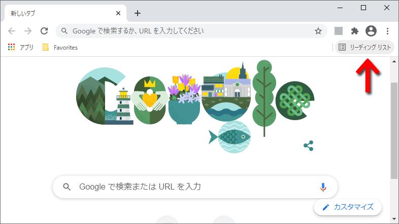Google Chrome - リーディングリスト