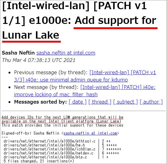 e1000e - Lunar Lakeをサポート