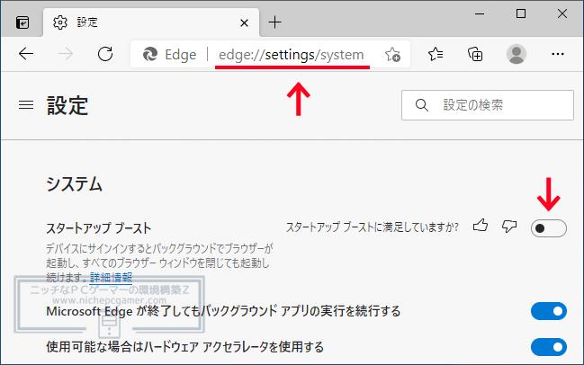 『edge://settings/system』から『スタートアップ ブースト』を無効にできる