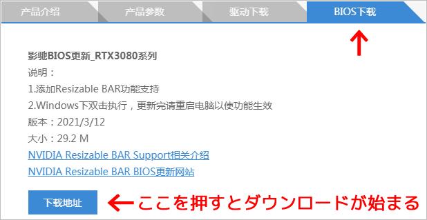 『BIOS下载』タブからダウンロードできる