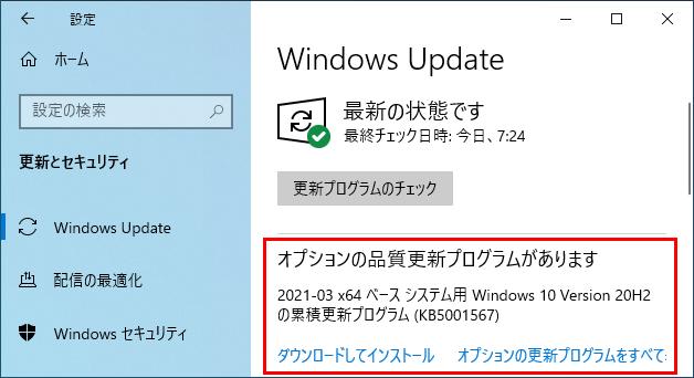 WindowsUpdate - KB5001567