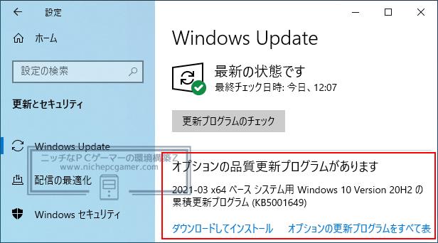 WindowsUpdate - KB5001649