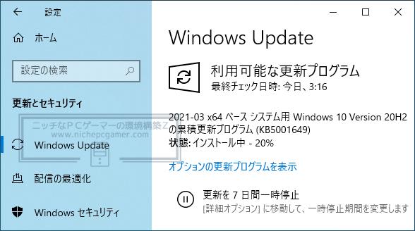 KB5001649 - 2021/3/22にやっとWindowsUpdateからインストールできるようになった