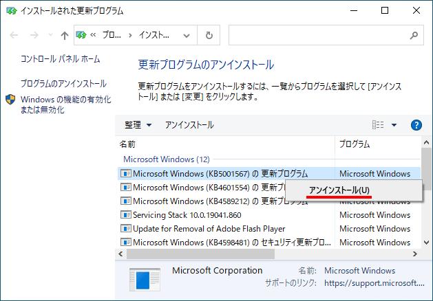 更新プログラムを右クリックすればアンインストールできる