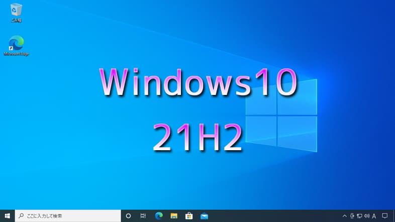 Windows10 21H2
