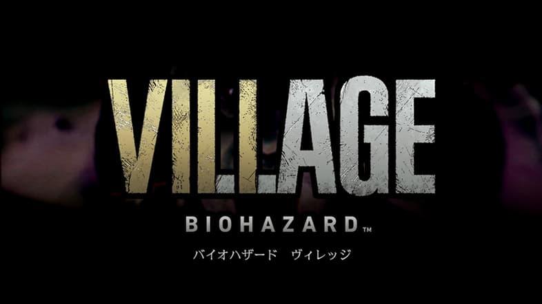 『バイオハザード ヴィレッジ』公式イメージソング「俺らこんな村いやだLv.100」