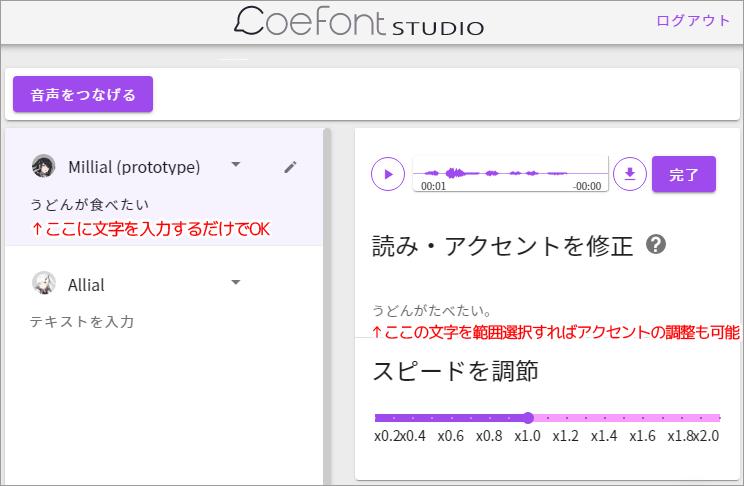 CoeFont STUDIO - UIはシンプルでわかりやすい