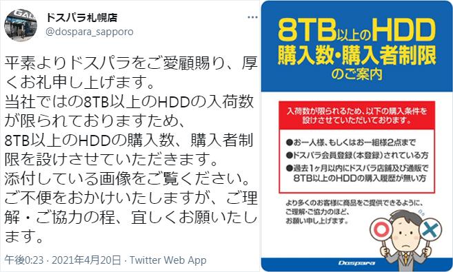 ドスパラのツイート - 8TB以上のHDDに購入制限