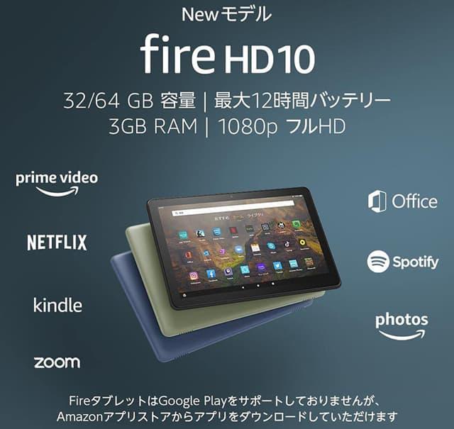Fire HD 10 - Newモデル