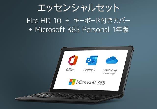 Fire 10 HD - Microsoft 365とキーボードをセットにしたエッセンシャルセット