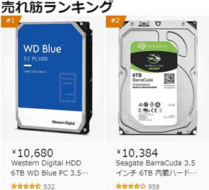 HDD 売れ筋ランキング