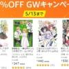 50%オフ Kindle本 GWキャンペーン
