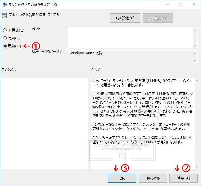 『無効』 → 『適用』 → 『OK』
