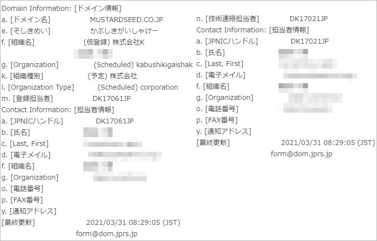 『mustardseed.co.jp』のWhois情報
