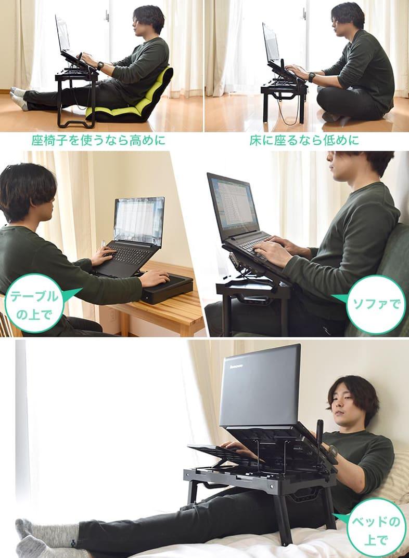 座椅子やソファ、ベッドの上でも使用可能