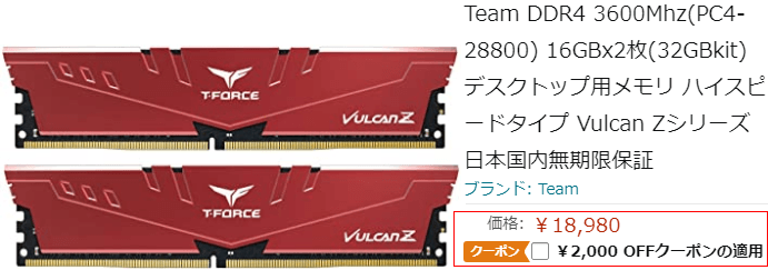 Team 32GB DDR4-3600メモリ