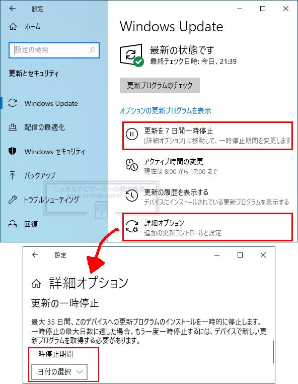 WindowsUpdateを一時停止