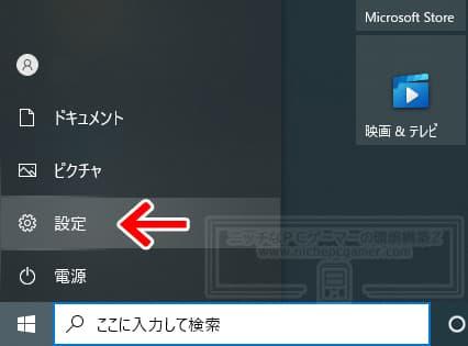 『スタートボタン』 → 『設定』