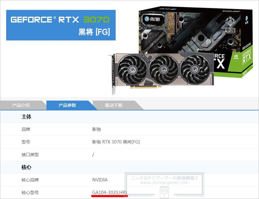 GeForce RTX 3070 黑将 [FG]