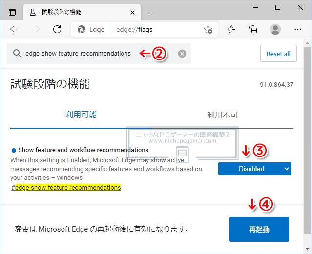 『Microsoft Edge からのアシスタンス』を非表示にする方法