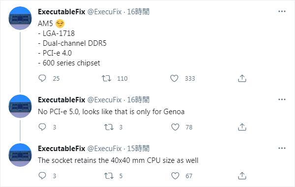 ExecutableFix氏のツイート - AMD AM5の仕様