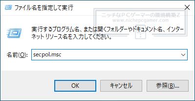 『ファイル名を指定して実行』に『secpol.msc』と入力してエンター