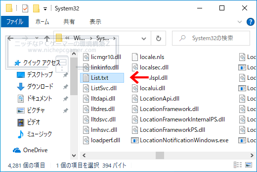『C:\Windows\System32\List.txt』